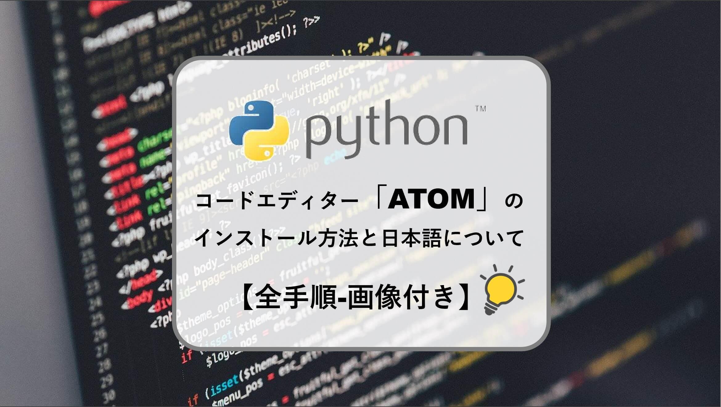 pythonオススメコードエディター