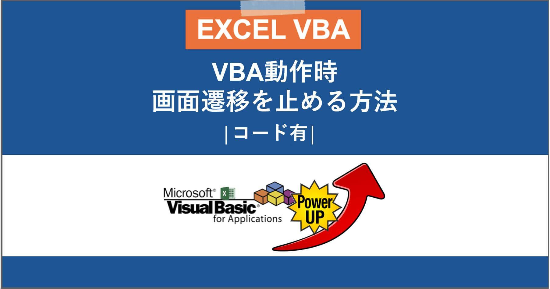 VBA-EXCELの画面遷移を止める方法