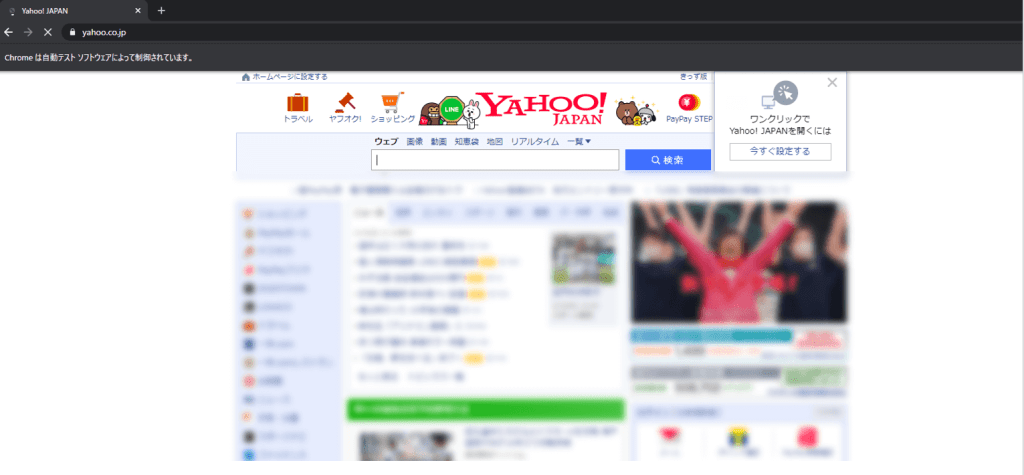 Selenium動作検証_Yahoo画面