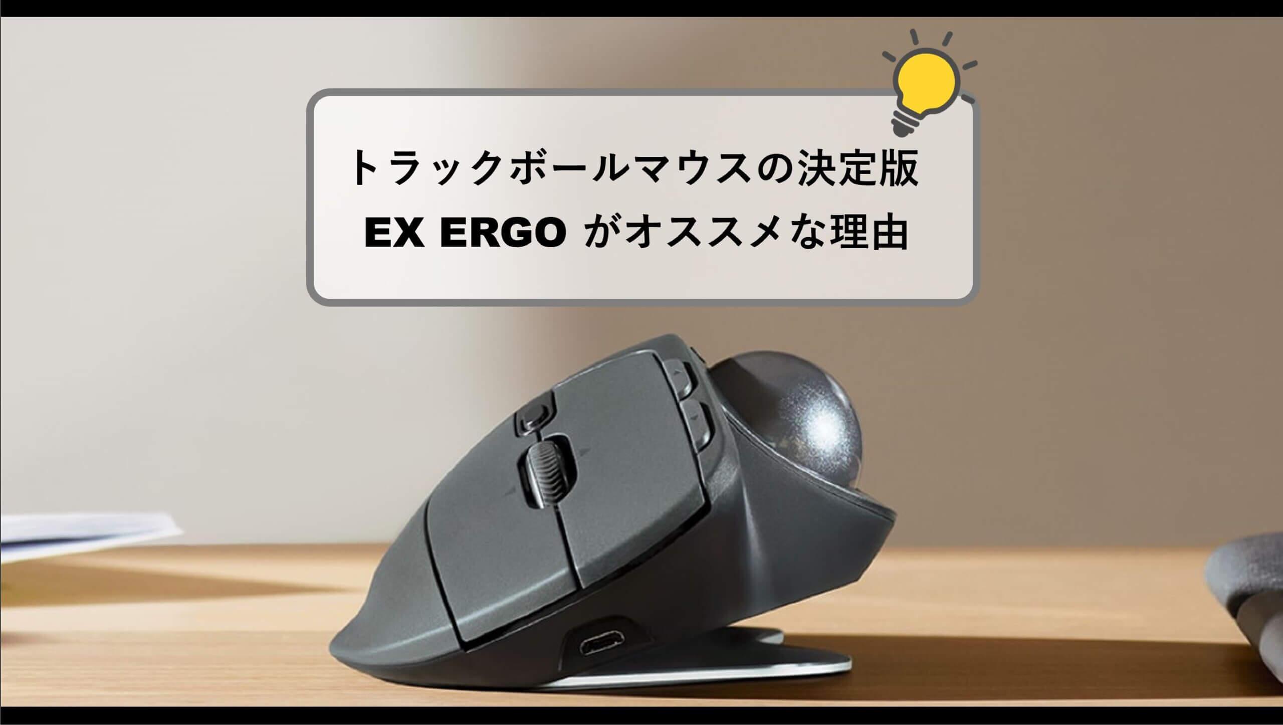 ロジクール MX ERGOがオススメな理由【トラックボールマウス】