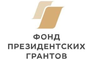 Подача заявок на конкурс президентских грантов @ Фонд президентских грантов