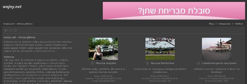 reklama po hebrajsku