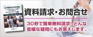 東京のNLP資格取得スクールへの資料請求・お問合せ