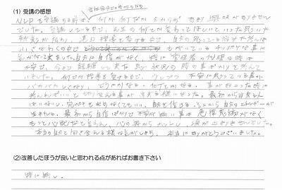 s-NLP体験談-2