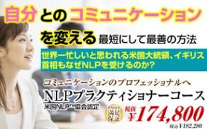 NLPプラクティショナー資格取得コース