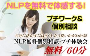 NLPを無料で体感する!NLP無料個別相談・プチ体験会
