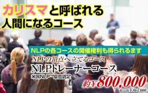 「カリスマを手に入れる」と呼ばれるNLP最高峰のコース「NLPトレーナーコース」