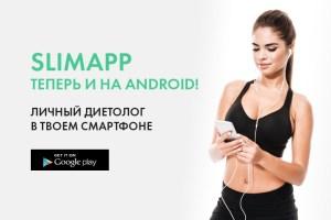 Приложение SlimApp, приложение для похудения