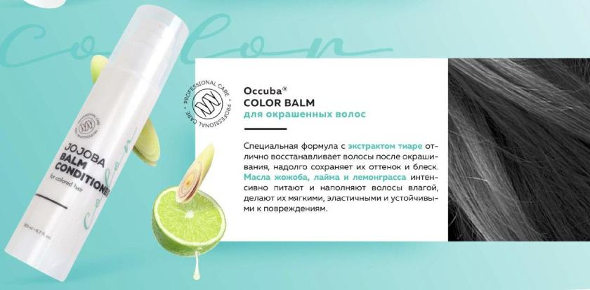 Occuba Color Balm, Кондиционер, нл интернешнл