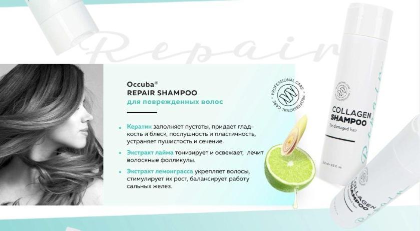Шампунь nl, Occuba Repair, каталог нл