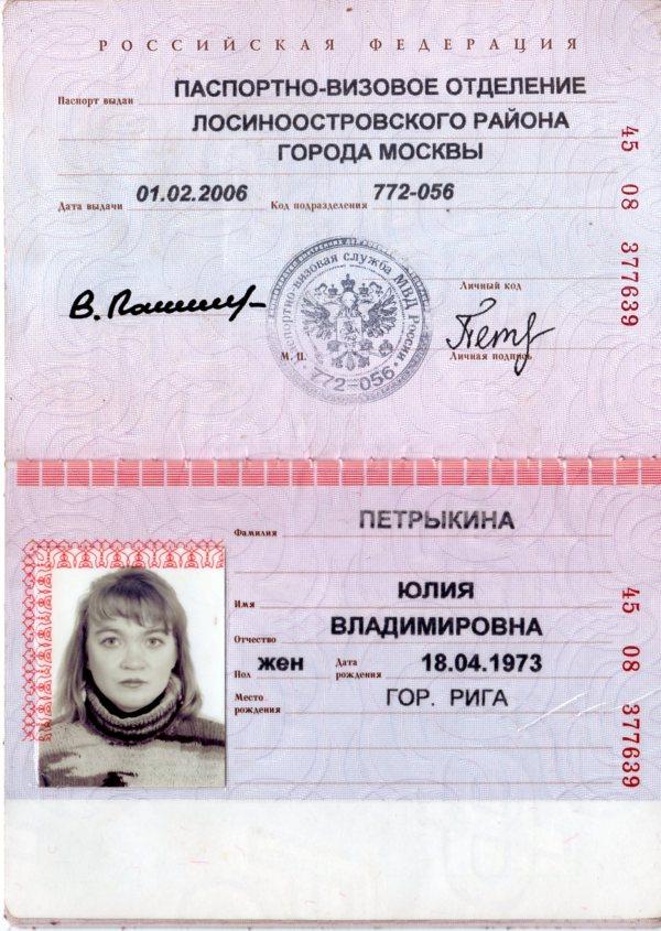 Просят отправить фото паспорта чем это грозит | zakaz ...