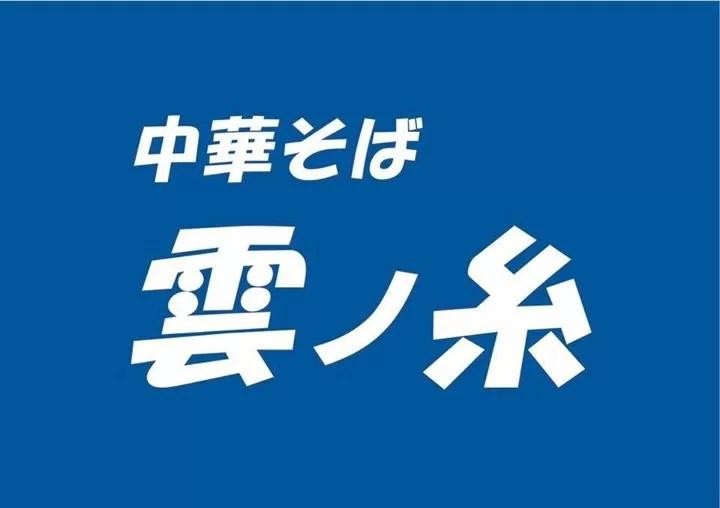 (中華そば 雲ノ糸よりご連絡)
