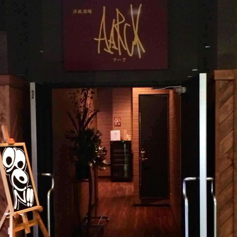 酒田 洋風酒場AARCK(アーク)