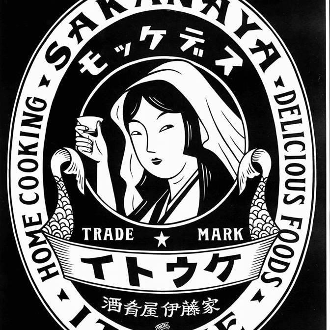 酒肴屋伊藤家(サカナヤイトウケ)