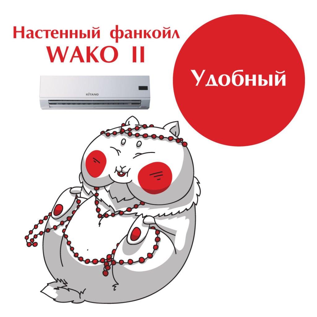 Февральский дух Kitano – WAKO II