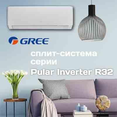 КОНДИЦИОНЕР GREE НОВАЯ СЕРИЯ PULAR INVERTER R32