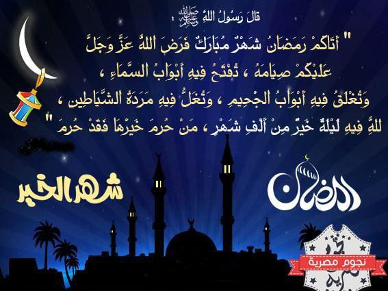 بمناسبة شهر رمضان اجمل الرسائل بمناسبه شهر رمضان افضل جديد