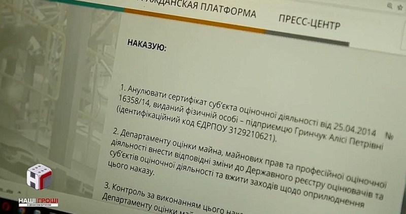 Керівник Нацгвардії подарував забудовнику квартир на 100 млн гривень