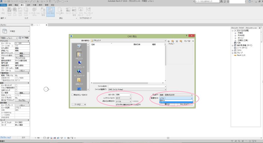 Revit(Autodesk) CADの読み込み注意点の解説画像