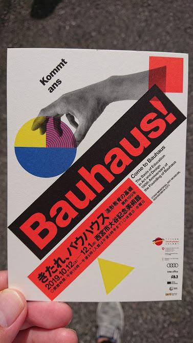 バウハウス 開校100周年イベントに行って来ましたin西宮市大谷美術館の参考画像