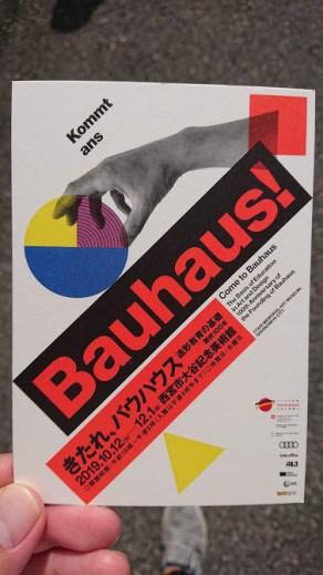 「来たれ、バウハウス 造形教育の基礎」の招待状の参考画像