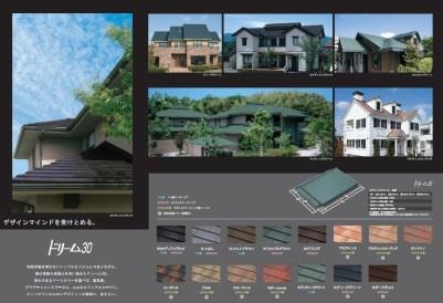 ハイブリッド瓦 エアルーフ 「ドリーム30」の色の種類の参考画像