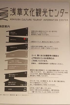 浅草文化観光センターの施設案内マップの参考画像