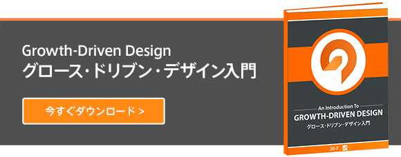 グロース・ドリブン・デザイン入門