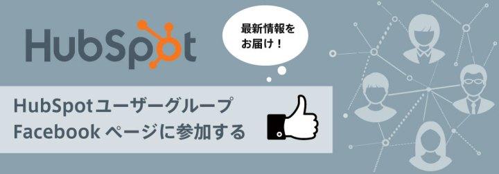 HubSpotユーザーグループ