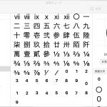 macで根号や累乗を表記する方法
