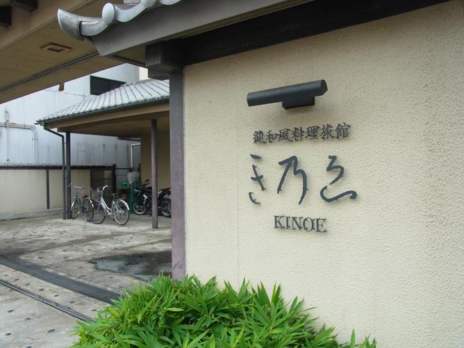 京都旅行 旅館 き乃ゑ