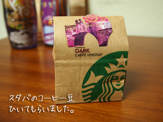 スタバのコーヒー豆を初心者が買う方法