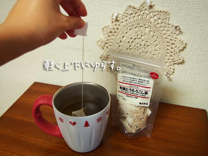 無印良品の有機とうもろこし茶