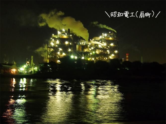 工場夜景ジャングルクルーズ 昭和電工(扇町側)