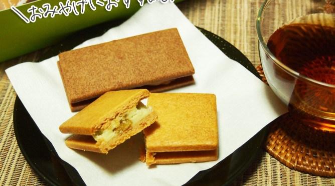 金沢のおみやげ 緑のぶどうのクリームサンド