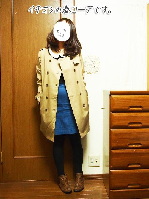 158cm春のおすすapart by lowrys(アパートバイローリーズ)トレンチコートめコーディネート