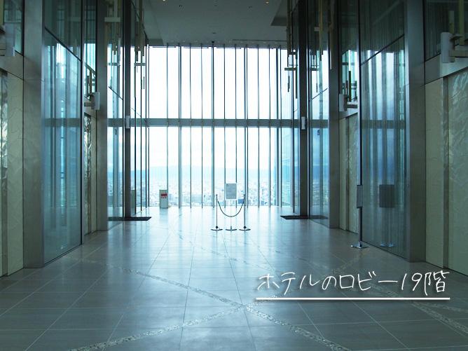 大阪 あべのハルカス 19階