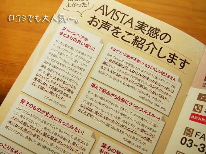 エイジングシャンプー AVISTA(アビスタ)の口コミ