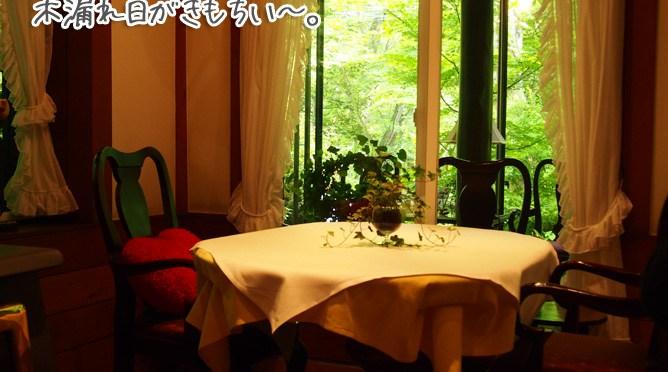 1泊2日の軽井沢プランをレポート! その2.森に囲まれながらフレンチ料理