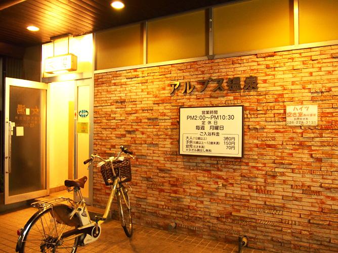 長野駅周辺 銭湯 アルプス温泉
