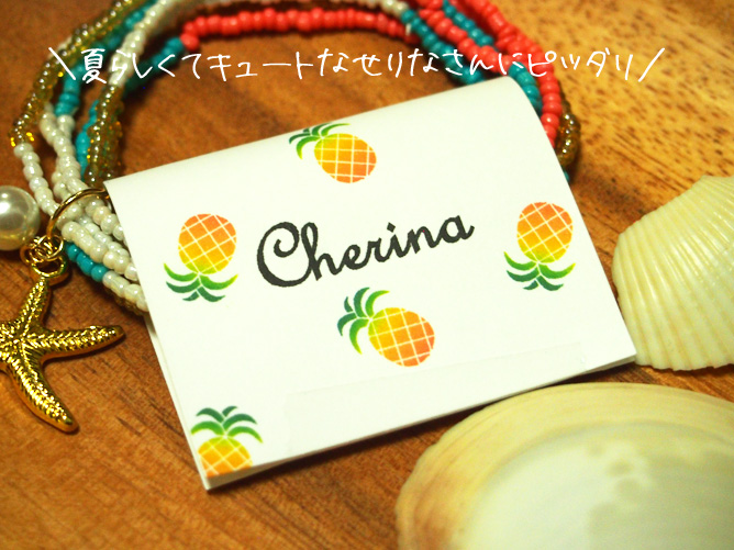 Cherina 6連ブレスレット
