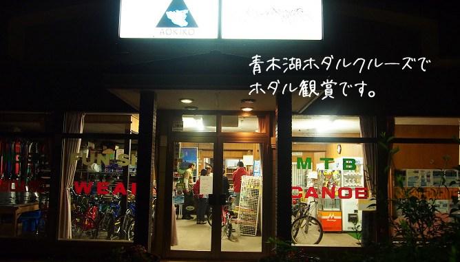 界アルプス 青木湖ホタル観賞クルーズ