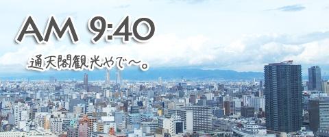大阪 1泊2日旅行スケジュール