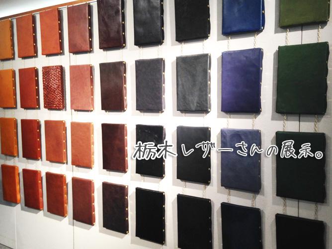 ハシモト産業さんレザー展示会「Leather Station」