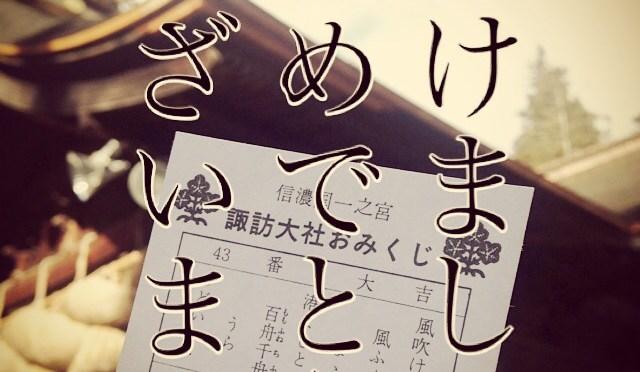 絶景も楽しめるので旅行におすすめ。長野の初詣スポットをご紹介♪