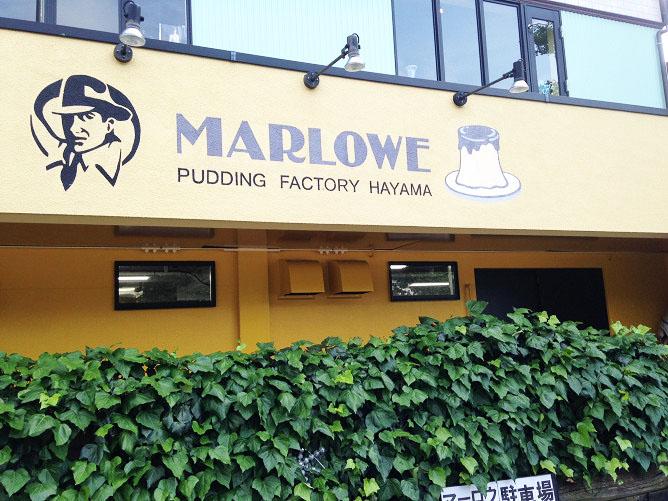 """葉山といえば""""MARLOWE""""(マーロウ)のビーカープリン。"""