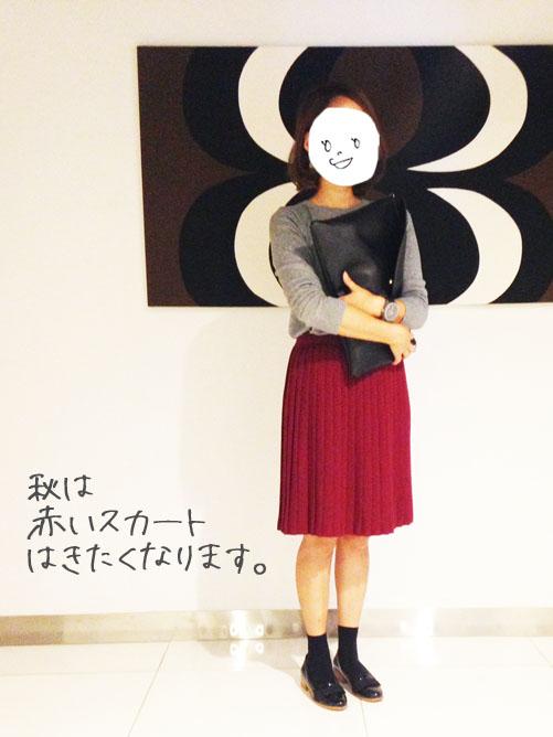 赤いスカートは秋のコーディネートの主役♥