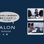 【札幌校開校】モニター登録のお願い&受講料特別価格