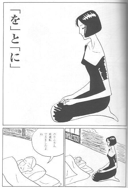 obasuteyama