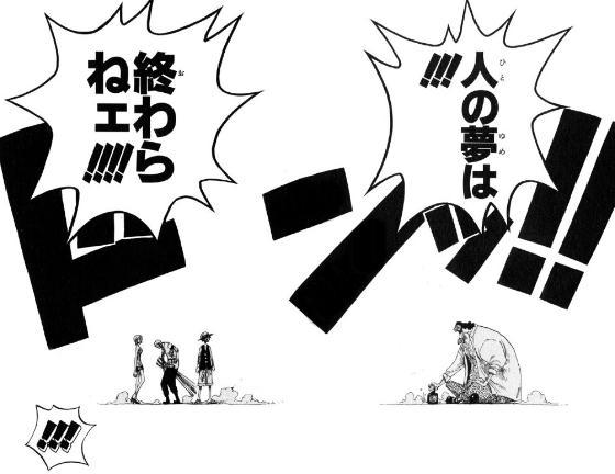 漫画・ワンピース24巻より引用